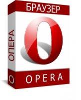 Opera от Яндекс