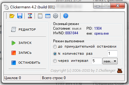 Кликермен для windows 7 [PUNIQRANDLINE-(au-dating-names.txt) 50