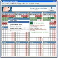 WoCa (Женский календарь)