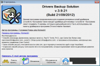 Drivers BackUp Solution