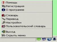 The translator of programs