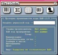 SellCode