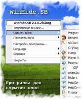 WinHide.SB