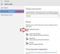 Как изменить язык в Windows 10.