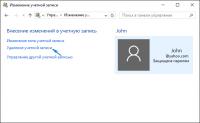 Как удалить учетную запись Майкрософт в Windows 10.