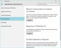 Как откатить Windows 10 до Windows 8.1
