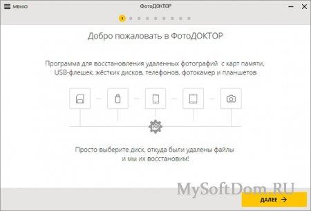 «ФотоДОКТОР» — это софт для восстановления фотоснимков с устройств NTFS и FAT.